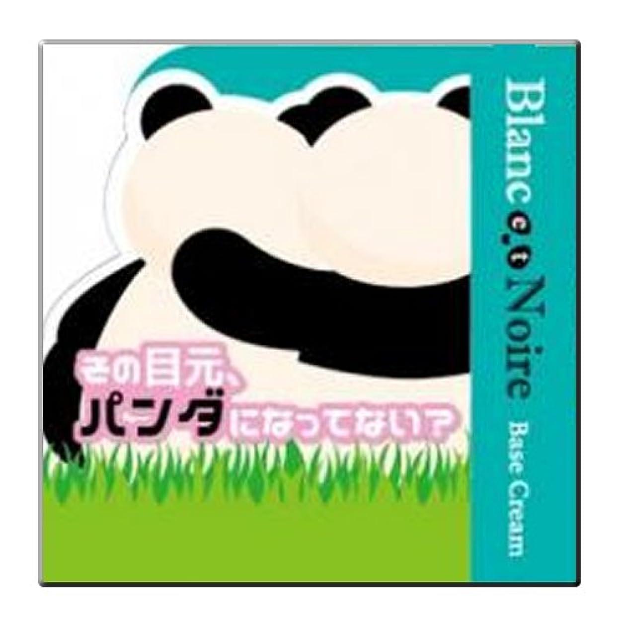 現金キャンセルさわやかBlanc et Noire(ブラン エ ノアール) Base Cream(ベースクリーム) 薬用美白クリームファンデーション 医薬部外品 15g
