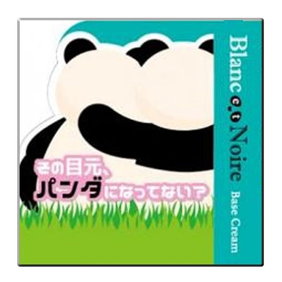 滅多励起ハブブBlanc et Noire(ブラン エ ノアール) Base Cream(ベースクリーム) 薬用美白クリームファンデーション 医薬部外品 15g