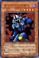 遊戯王カード 【 サイバー・レイダー 】 EE1-JP173-N 《エキスパートエディション1》