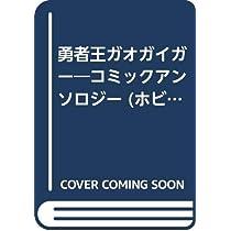勇者王ガオガイガー―コミックアンソロジー (ホビージャパンコミックス―アミューズメント・アンソロジー・シリーズ)