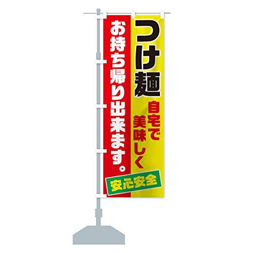 つけ麺お持ち帰り のぼり旗 サイズ選べます(スリム45x180cm 左チチ)