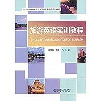 旅游英语实训教程