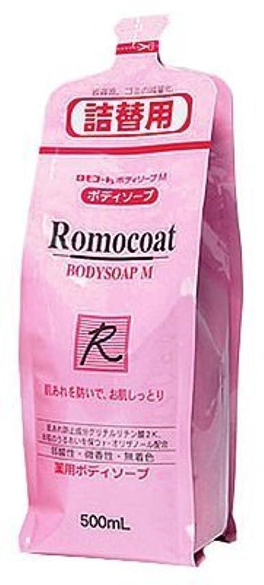 歯嫌なトレイル【2個】ロモコートボディソープM 詰替え500mlx2個 (4987305032836-2)