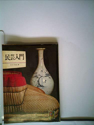 民芸入門 (1973年) (カラーブックスデラックス版〈11〉)