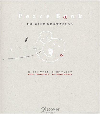 Peace book―いまぼくらになにができるだろうの詳細を見る
