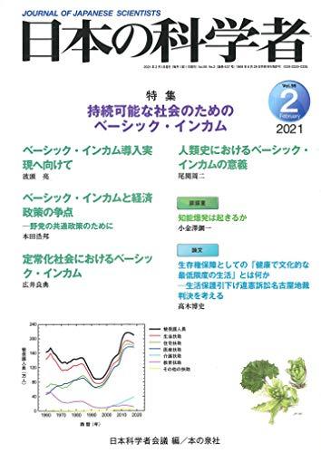 日本の科学者2021年2月号 Vol.56