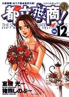 都立水商! 12 (ヤングサンデーコミックス)