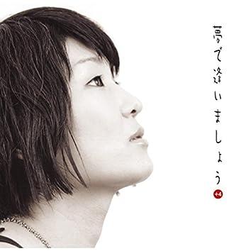 Yumede Aimashou +4