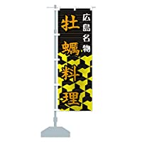広島名物 のぼり旗 サイズ選べます(ショート60x150cm 左チチ)