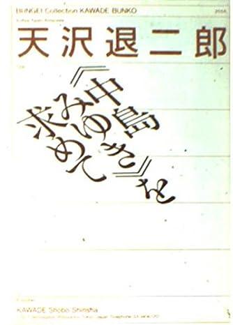中島みゆきを求めて (河出文庫―BUNGEI Collection)
