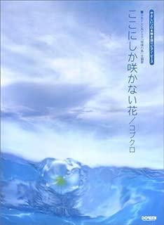 やさしいソロ&弾き語りピアノピース ここにしか咲かない花/コブクロ 日本テレビ系ドラマ「瑠璃の島」主題歌 (やさしいソロ&弾き語りピアノ・ピース)
