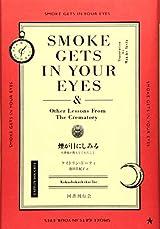 煙が目にしみる : 火葬場が教えてくれたこと