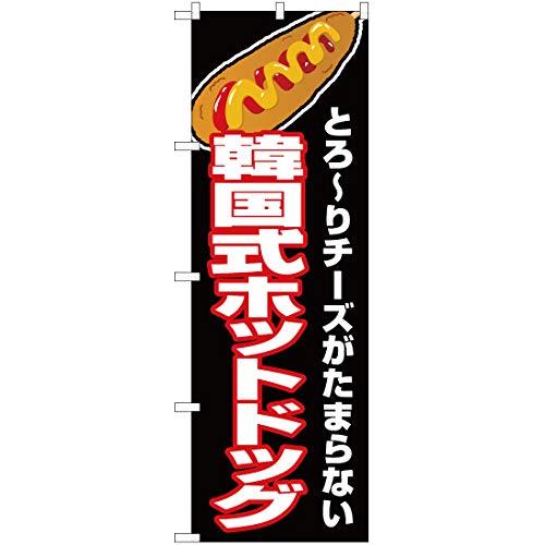 【2枚セット】のぼり 韓国式ホットドッグ(黒) JY-505【宅配便】 のぼり 看板 ポスター タペストリー 集客 [並行輸入品]