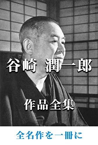 谷崎潤一郎 作品全集