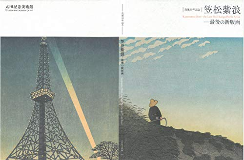 没後30年記念 笠松紫浪―最後の新版画