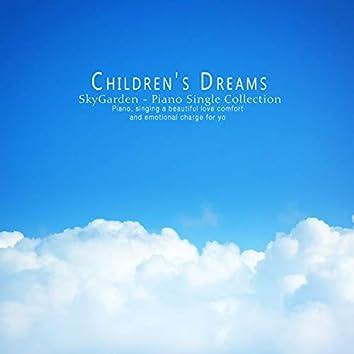 아이들의 꿈
