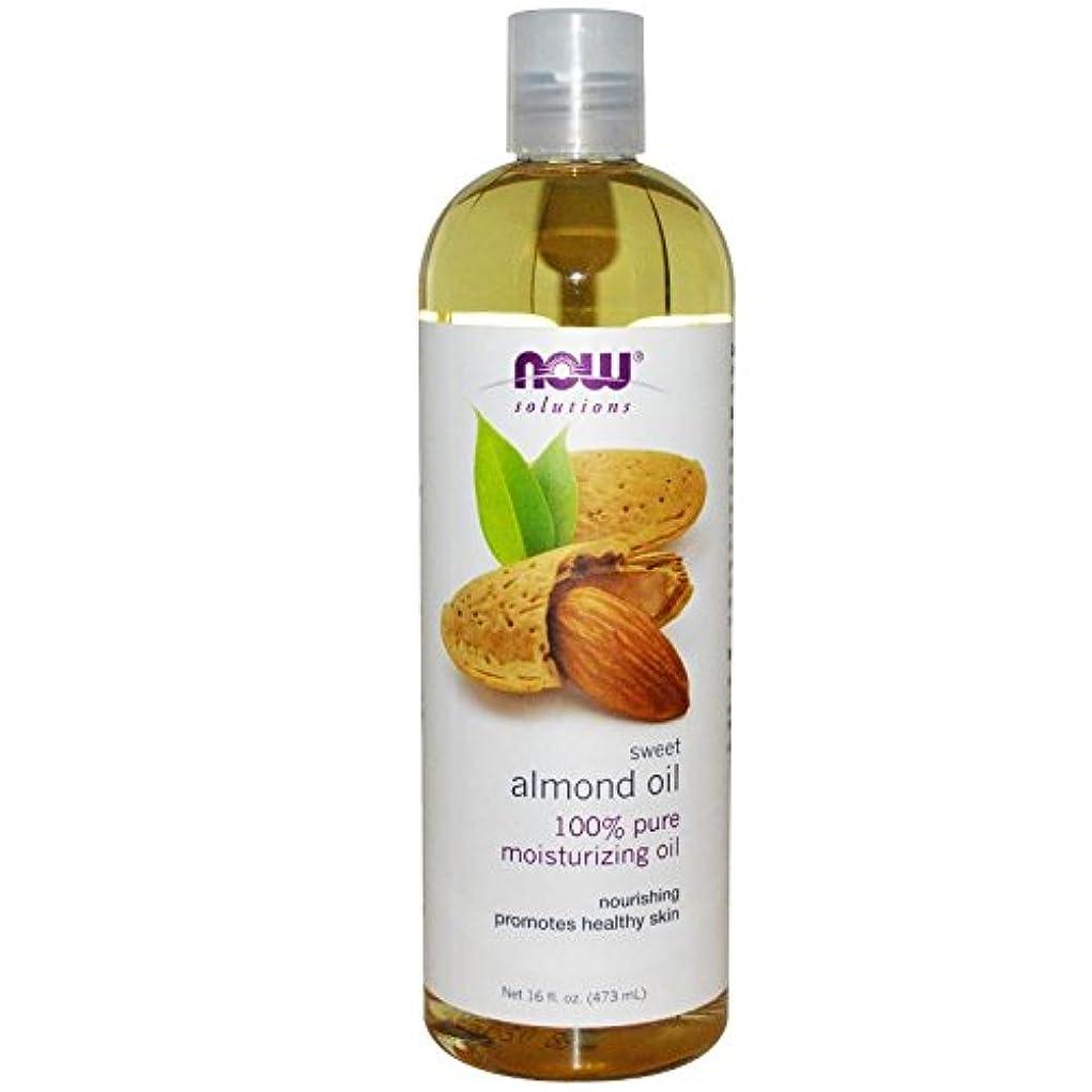 引っ張るギャロップそれに応じて【国内発送】 Now Solutions Sweet Almond Oil 16 oz. (473ml) [並行輸入品]