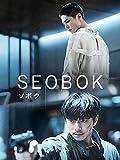 SEOBOK ソボク 字幕版