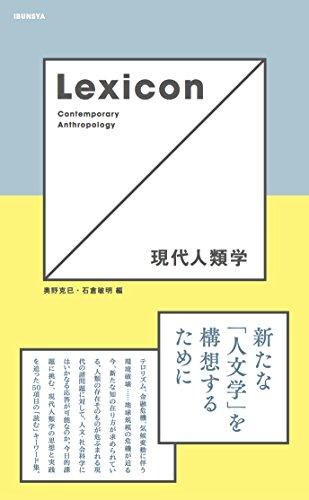 Lexicon 現代人類学
