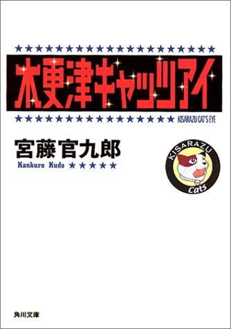 木更津キャッツアイ (角川文庫)の詳細を見る