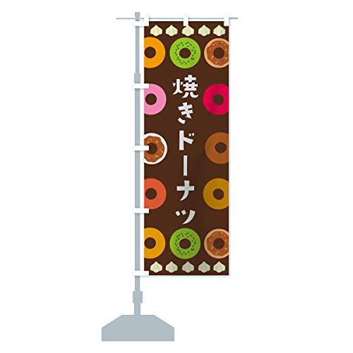 焼きドーナツ のぼり旗 サイズ選べます(スリム45x180cm 左チチ)