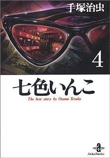 七色いんこ (4) (秋田文庫―The best story by Osamu Tezuka)