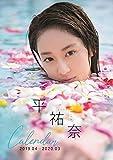 平祐奈CALENDAR 2019.04-2020.03 ([バラエティ])