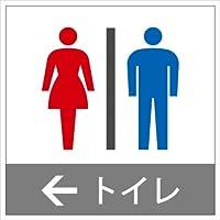 トイレ(赤青)左矢印← ステッカー シール 10cm×10cm