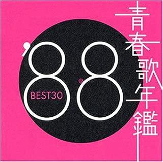 青春歌年鑑 1988