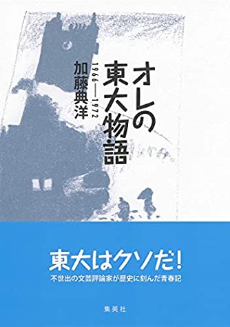 オレの東大物語 1966~1972