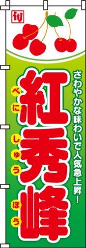 のぼり 紅秀峰(さくらんぼ) 0100044IN