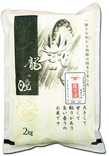 龍の瞳 いのちの壱 平成30年産 白米 (2kg)