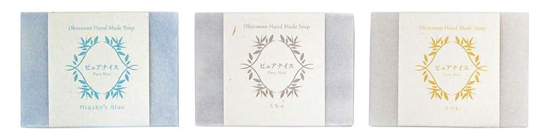 行列アスリート欠陥ピュアナイス おきなわ素材石けんシリーズ 3個セット(Miyako's Blue、くちゃ、ソフト)