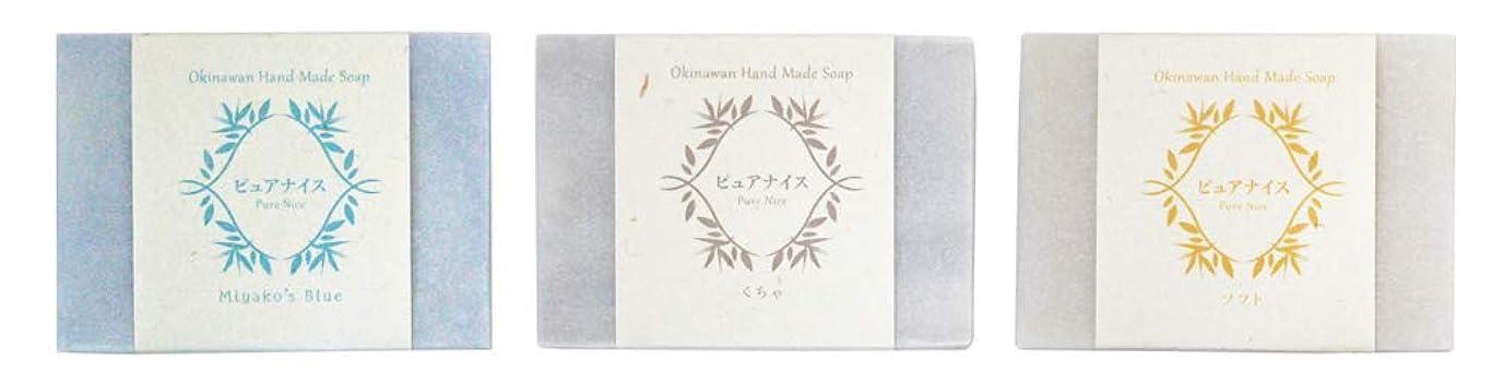どう?襟給料ピュアナイス おきなわ素材石けんシリーズ 3個セット(Miyako's Blue、くちゃ、ソフト)