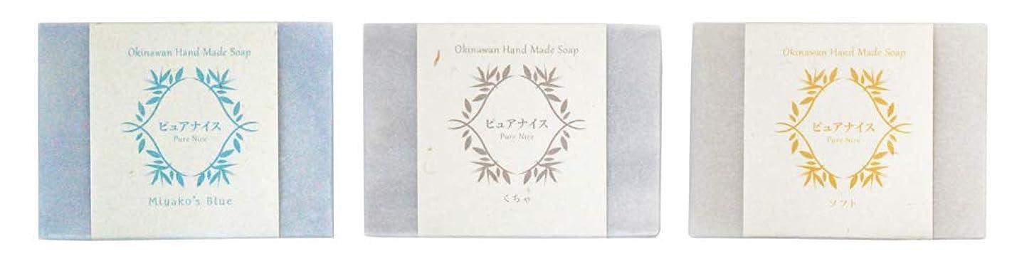 叱る準備する適格ピュアナイス おきなわ素材石けんシリーズ 3個セット(Miyako's Blue、くちゃ、ソフト)