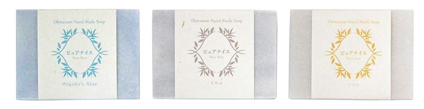 付けるレザーリッチピュアナイス おきなわ素材石けんシリーズ 3個セット(Miyako's Blue、くちゃ、ソフト)