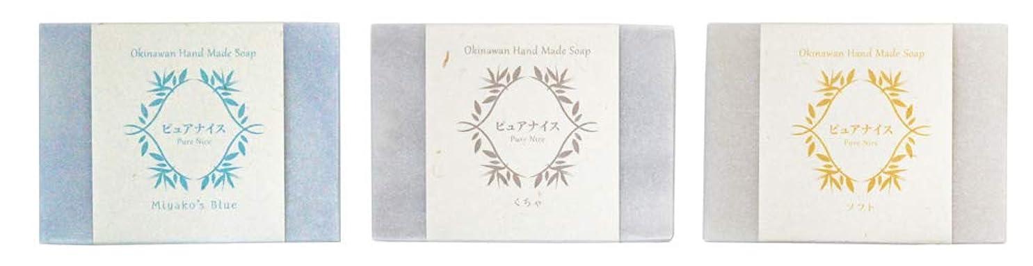 引き金失礼待つピュアナイス おきなわ素材石けんシリーズ 3個セット(Miyako's Blue、くちゃ、ソフト)