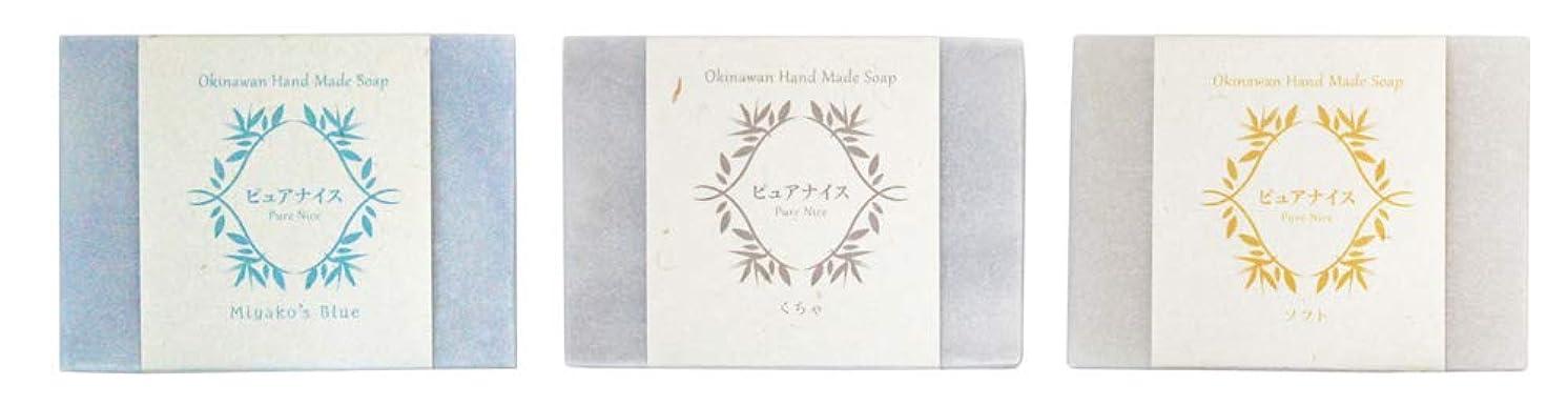 大西洋感謝するやるピュアナイス おきなわ素材石けんシリーズ 3個セット(Miyako's Blue、くちゃ、ソフト)