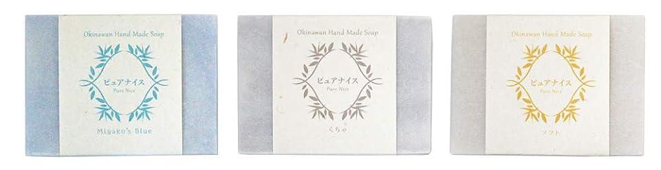 休日カフェ鳴らすピュアナイス おきなわ素材石けんシリーズ 3個セット(Miyako's Blue、くちゃ、ソフト)