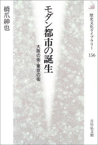モダン都市の誕生―大阪の街・東京の街 (歴史文化ライブラリー)