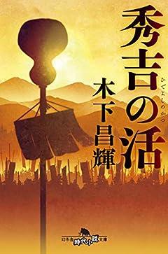 秀吉の活 (幻冬舎時代小説文庫)