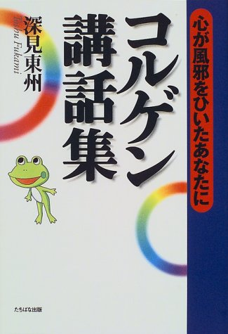 コルゲン講話集―心が風邪をひいたあなたに (Tachibana Books)