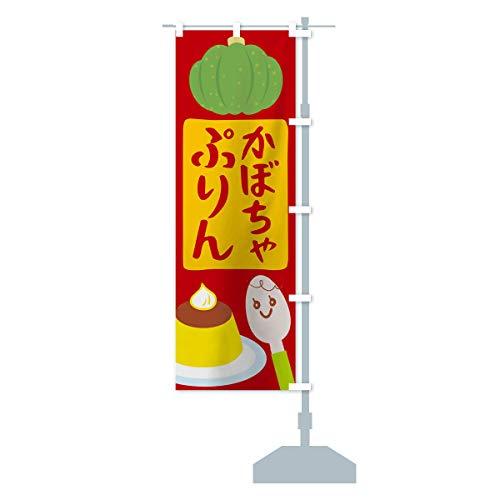 かぼちゃプリン のぼり旗 サイズ選べます(ハーフ30x90cm 右チチ)