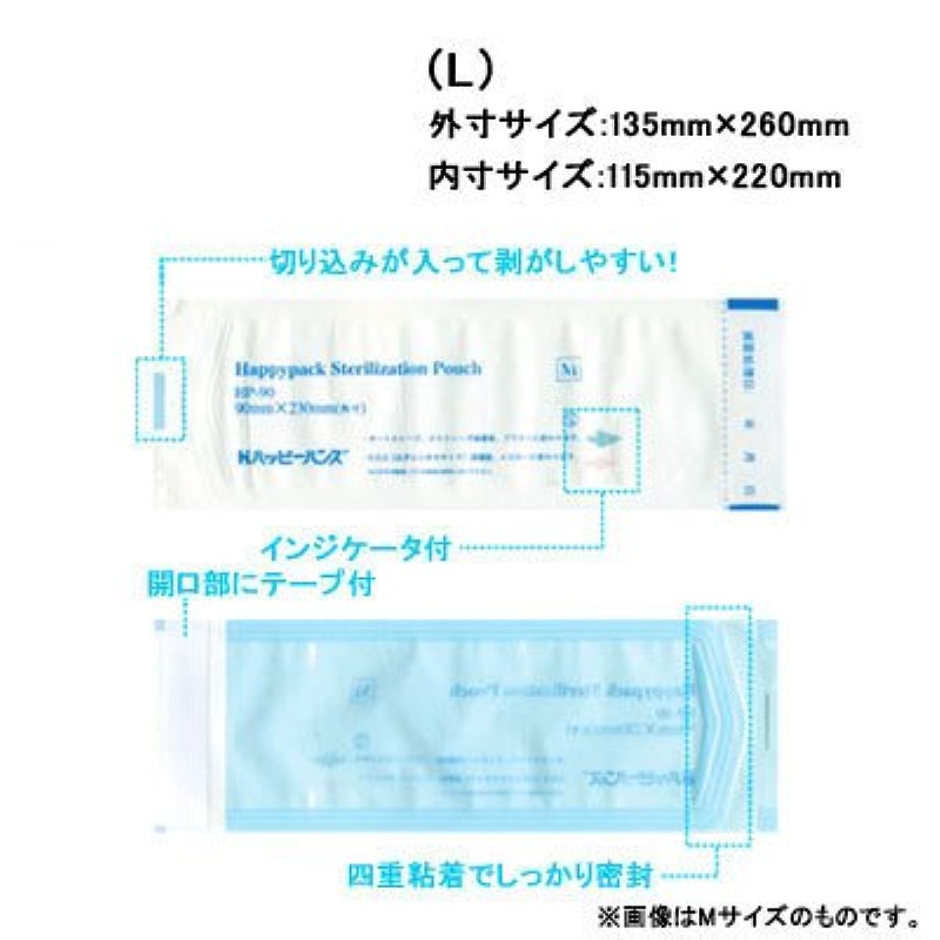 すき加速するましい(ロータス)LOTUS ハッピーパックシール Lサイズ (滅菌 パウチ シールタイプ)(135mm×260mm)