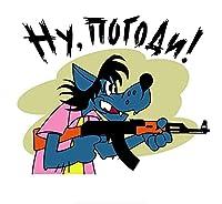 WANG251 13 * 16cm漫画オオカミ、車のステッカー面白いPVC Colofulデカールデカールオートバイアクセサリーステッカー (Color Name : Beige, Size : 20cm)