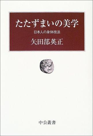 たたずまいの美学―日本人の身体技法 (中公叢書)の詳細を見る