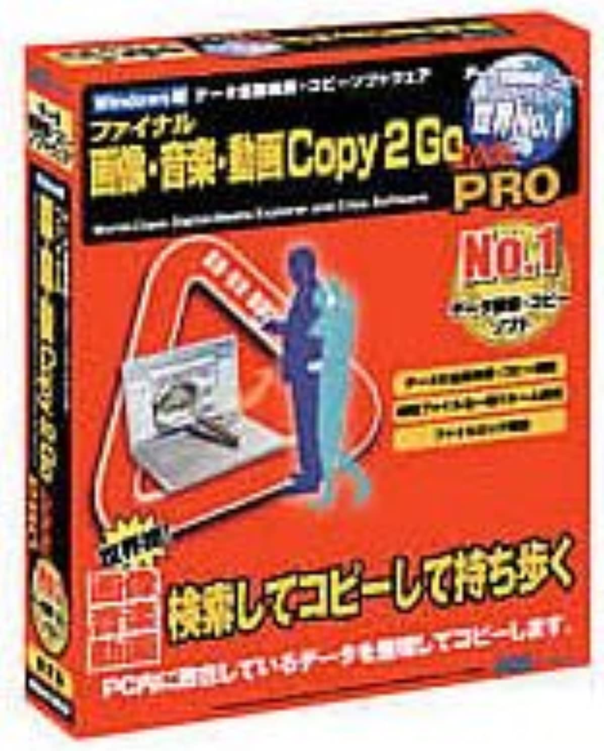 スクラップマイクロバンジージャンプファイナル画像?音楽?動画 Copy2Go 2006 PRO