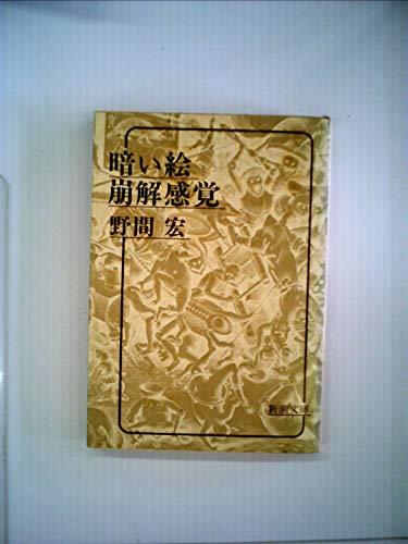 暗い絵・崩解感覚 (1955年) (新潮文庫)
