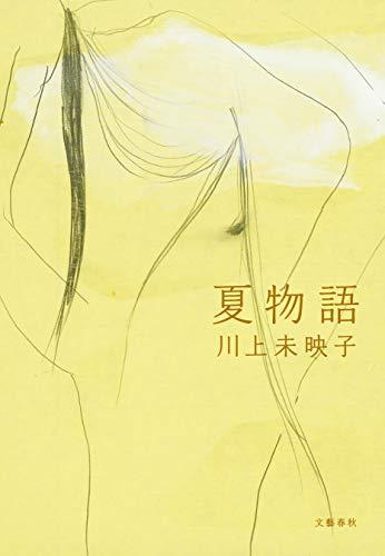 夏物語 (文春e-book)