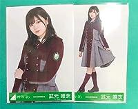 欅坂46櫻坂46武元唯衣 生写真 二人セゾン衣装 チュウヒキ goods